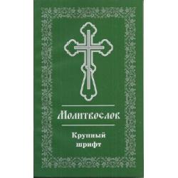 Молитвослов крупный шрифт  (уп.30шт.)