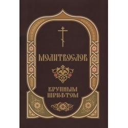 Молитвослов крупным шрифтом. Пасхальный канон (уп.30шт.)
