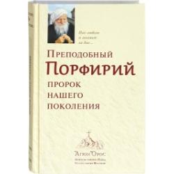 """Книга """"Преподобный Порфирий Пророк нашего времени""""(твёрдый пер.14шт/пачка)"""