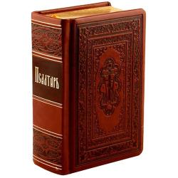 Псалтирь на русском языке, кожаный переплет (уп.1шт.)
