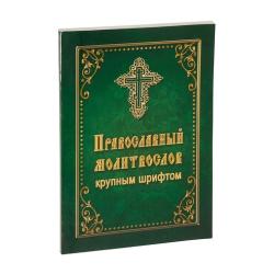 Молитвослов крупным шрифтом (уп.40шт.)