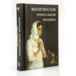 Молитвослов православной женщины (уп.40шт.)