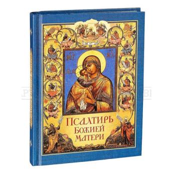 Псалтирь Божией Матери (уп.22шт.)