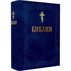 Библия (белая,зелёная,синяя,коричневая)(уп.2шт.)