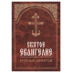Святое Евангелие (крупный шрифт,мягкий переплет, газетная бумага)(уп.12шт)