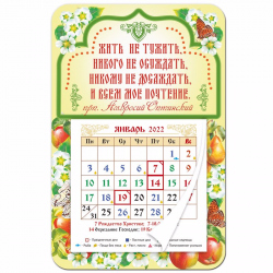 """Магнит-календарь РХ """"Жить не тужить"""" (уп.10 шт.)"""