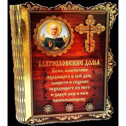 """Ключница-книга """"Благословение дома"""", дерево, в ассорт.(уп. 1шт.)"""