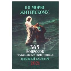 Календарь По морю житейскому. 365 вопросов православным священникам на 2021 год (уп.10шт.)
