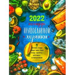 Календарь православной хозяйки 2021 (уп.20шт.)