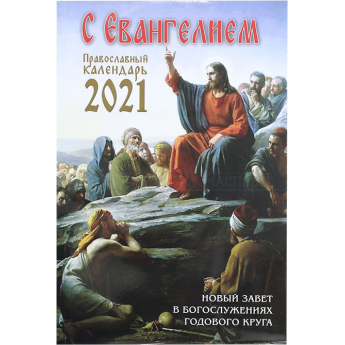 Календарь С Евангелием православный на 2021 г. (уп.10шт.)