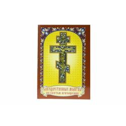 Благодарств. молитвы по святом причащении в мягком переплете (уп.50шт.)
