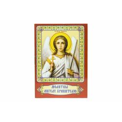 Молитвы Ангелу Хранителю в мягком переплете (уп.50шт.)