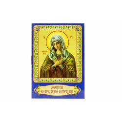 Молитвы ко Пресвятой Богородице, в мягком переплете (уп.50шт.)