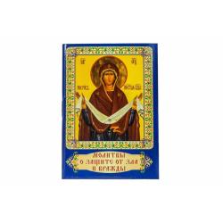 Молитвы о защите от зла и вражды в мягком переплете (уп.50шт.)