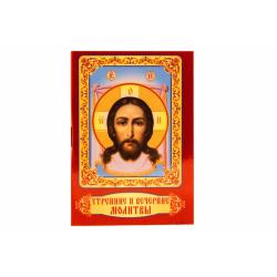 Утренние и вечерние молитвы в мягком переплете, 64 стр. (уп.50шт.)