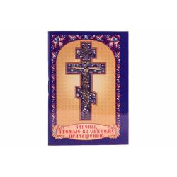 Каноны, чтомые ко Святому Причащению, в мягком переплете, 64 стр. (уп.50шт.)
