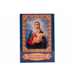 Материнский молитвослов в мягком переплете, 64 стр. (уп.50шт.)