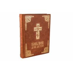 Библия для детей (большая) в кожанном переплете (уп.1шт.)