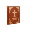 Библия для детей (средний размер) в кожанном переплете (уп.1шт.)