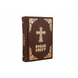Новый Завет (большой формат) в кожанном переплете (уп.1шт.)