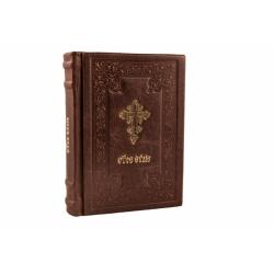 Святое Евангелие на ц-с языке малое, кожаный переплет (уп.1шт.)