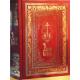 Закон Божий, подарочное издание, 912стр. (уп.1шт.)