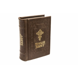 Новый Завет на русском языке, кожаный переплет (уп.1шт.)