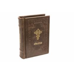 Святое Евангелие на ц-с языке требное малое, кожаный переплет (уп.1шт.)