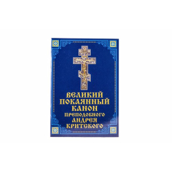 Великий покаянный канон прп.Андрея Критского (уп.10шт.)