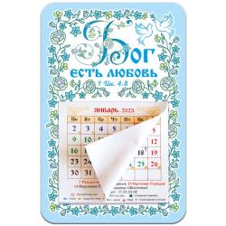 """Магнит-календарь РХ """"Бог есть любовь"""" (уп.10 шт.)"""