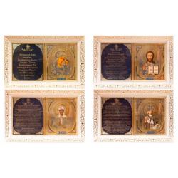 Икона с молитвой в белом багете (23,5*15,5см)