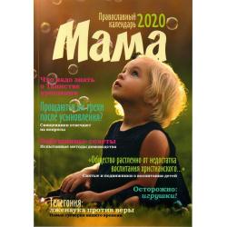 """Православный календарь для женщин """"Мама"""" 2017г."""