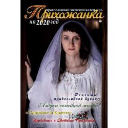 """Православный календарь для женщин """"Прихожанка"""" 2017г."""