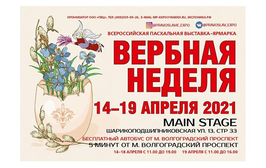 Всероссийская Пасхальная выставка-ярмарка Вербная неделя в апреле 2021 года